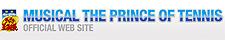 ミュージカル『テニスの王子様』公式サイト